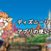 東京ディズニーリゾートで使える無料公式アプリの使い方と待ち時間の表示方法!
