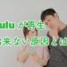 huluが再生できない、動画が止まるなどの不具合の原因と対策