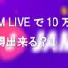 無料クイズアプリのJAM LIVEで賞金10万円獲得?!お金を入手する方法とは?