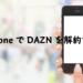 iPhoneでDAZN(ダゾーン)を解約・退会する方法を解説!