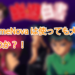 AnimeNova(anime44)が見れない!ウィルスにかかるのか安全性を検証してみた!